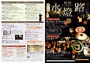 2014suitourotirashi1