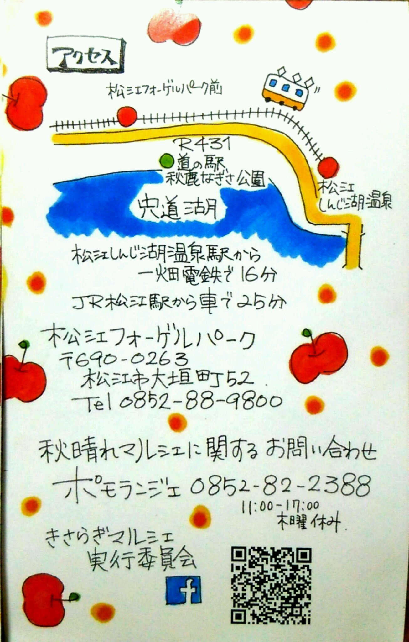 9月・10月 出店イベント