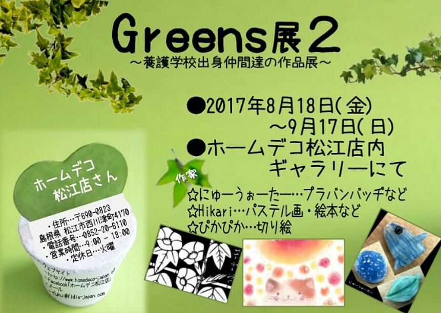 Greens展2
